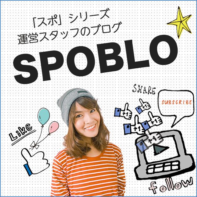 スポ卓の運営スタッフブログ「スポブロ」